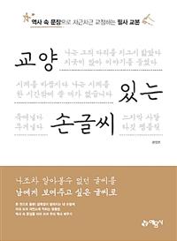 교양 있는 손글씨